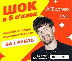 AliExpress Россия запускает live-стрим с товарами за 1 рубль